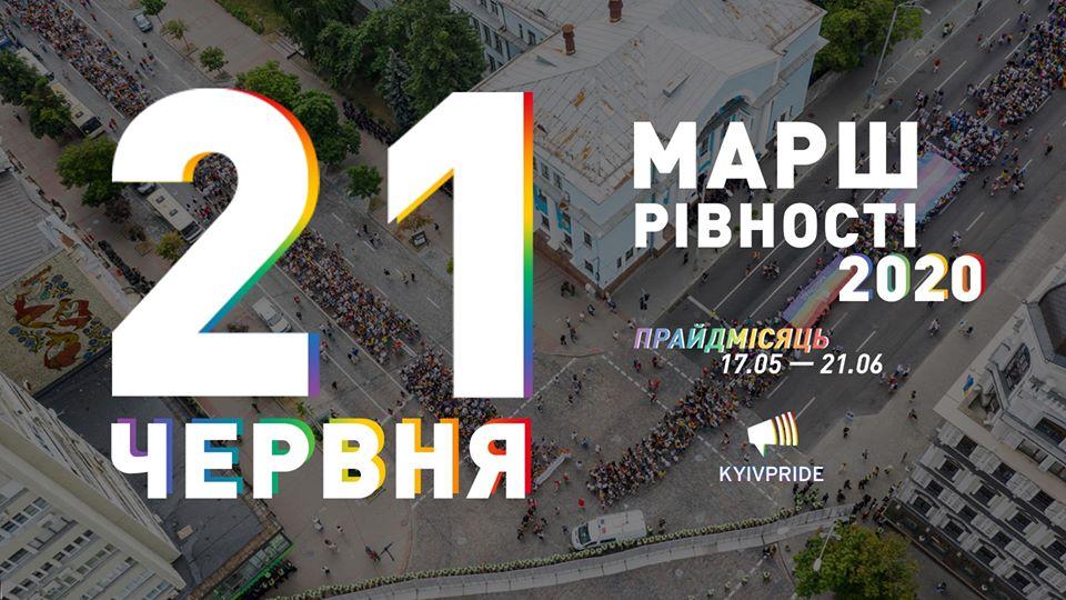 У Києві Марш рівності 2020 пройде 21 червня під гаслом