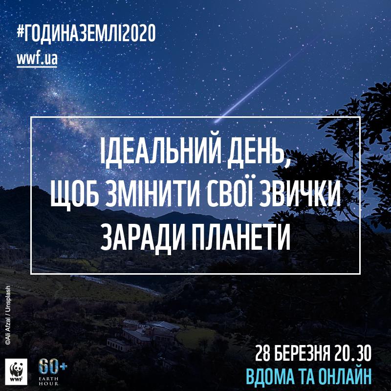 Година землі 2020
