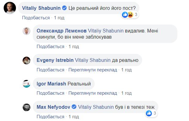 Дубінський заявив про ймовірність дефолту, а потім видалив пост