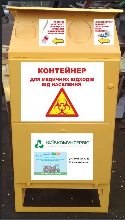 контейнер медичні відходи