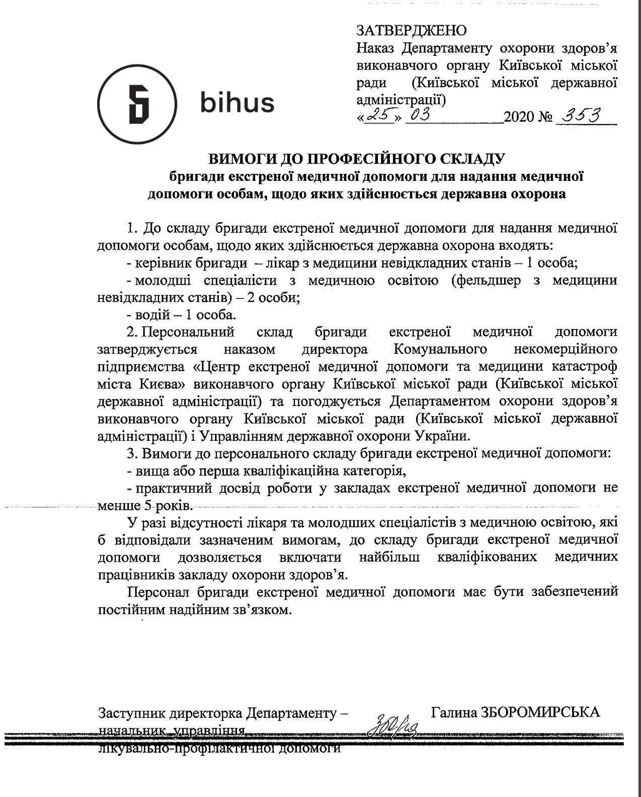 лікарні Києва готуються до прийому VIP-пацієнтів