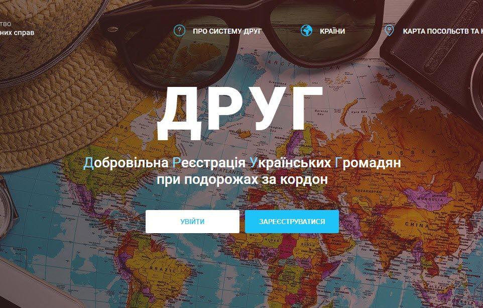 Що робити українцям, які не встигнуть повернутись до 17 березня в Україну: пояснення МЗС