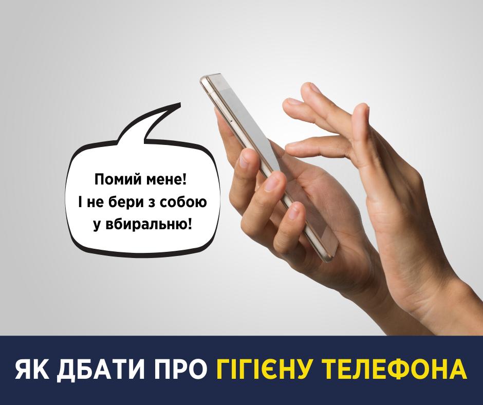 дбати про гігієну свого смартфону