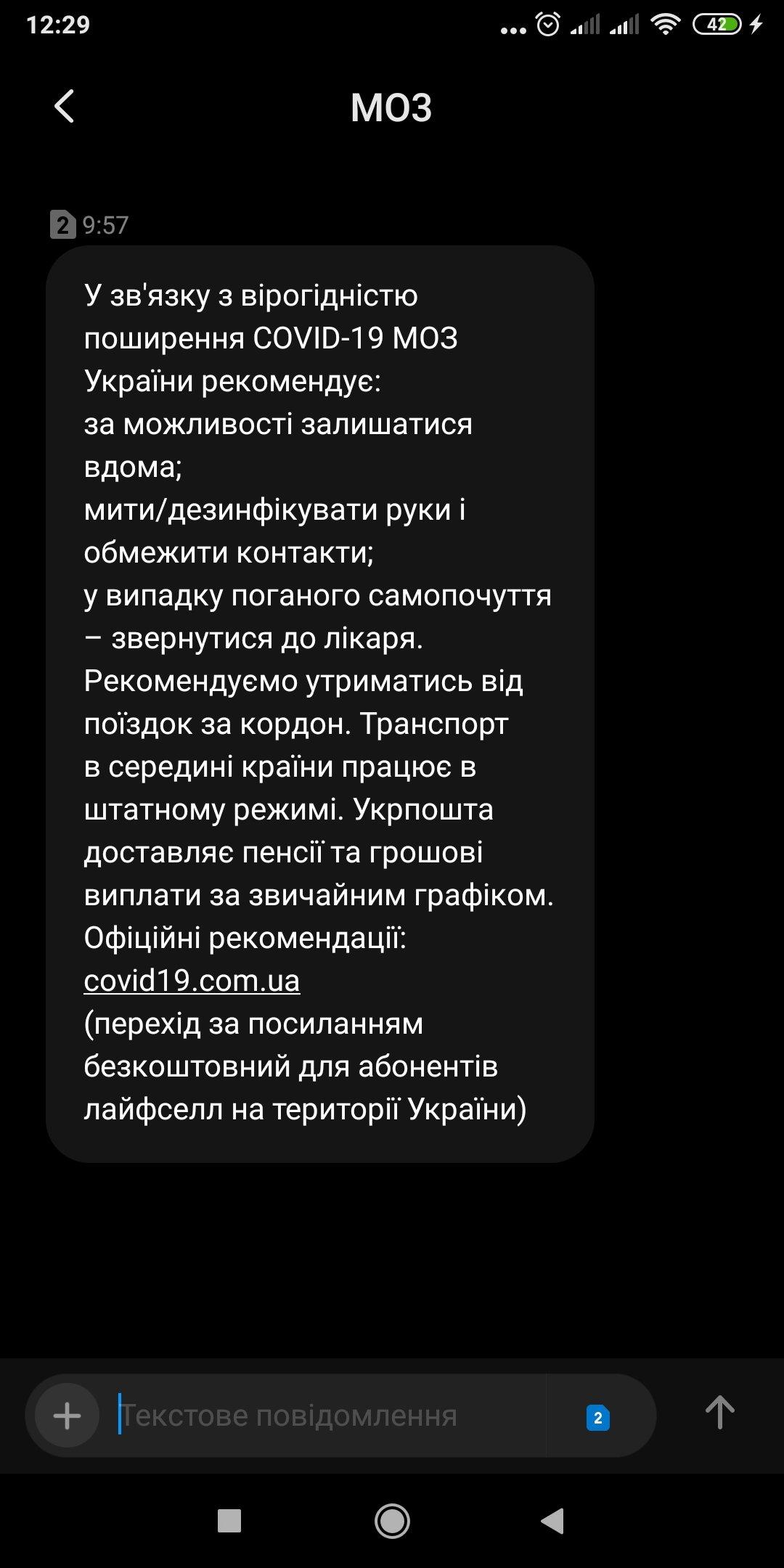 информировать о коронавирусе с помощью SMS