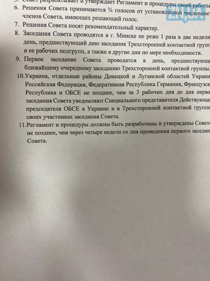 документ мінськ
