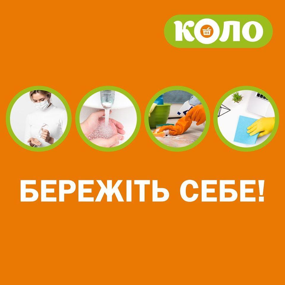 Магазини КОЛО
