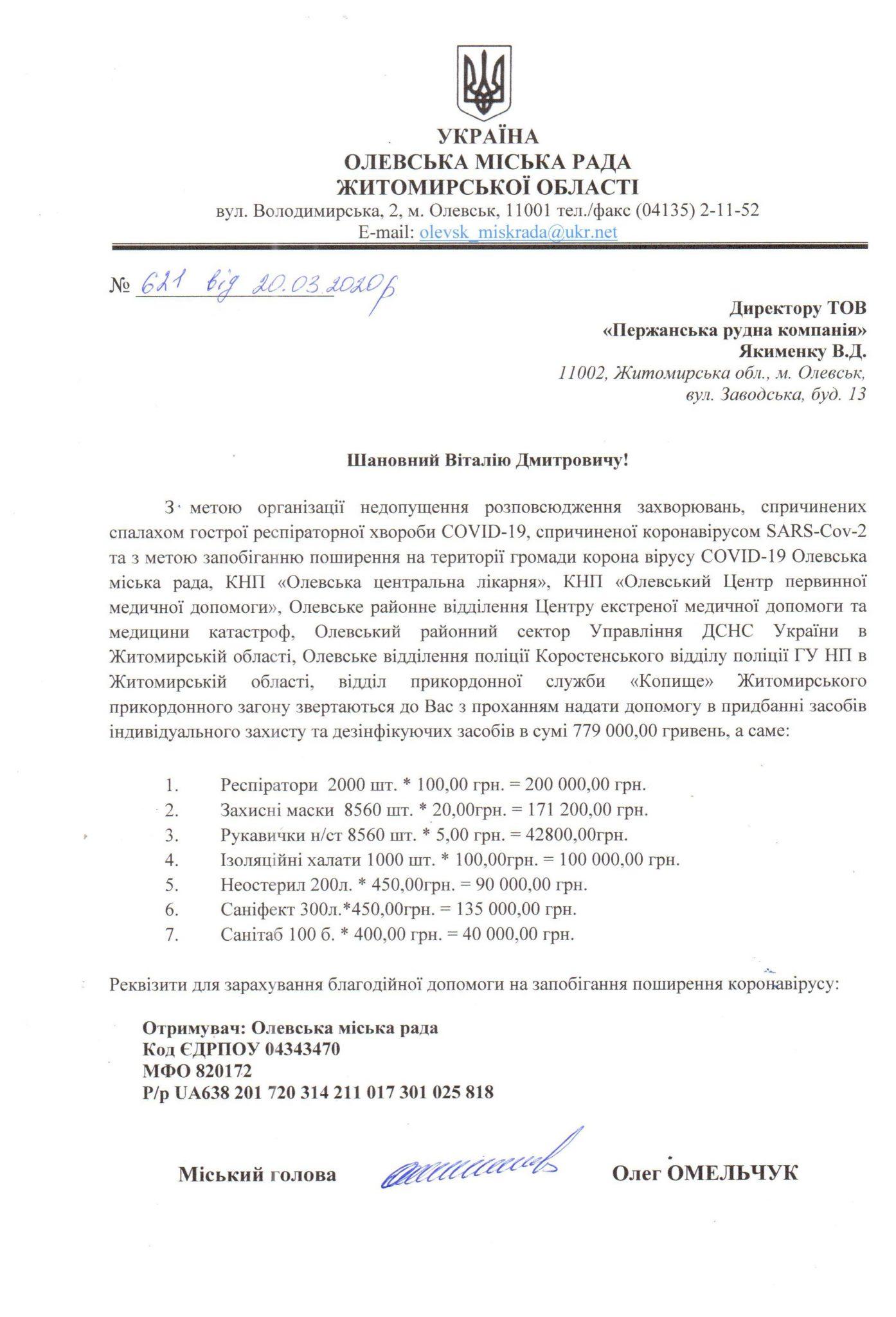 Буткевич Геннадій Пержанська рудна компанія Олевськ коронавірус допомога
