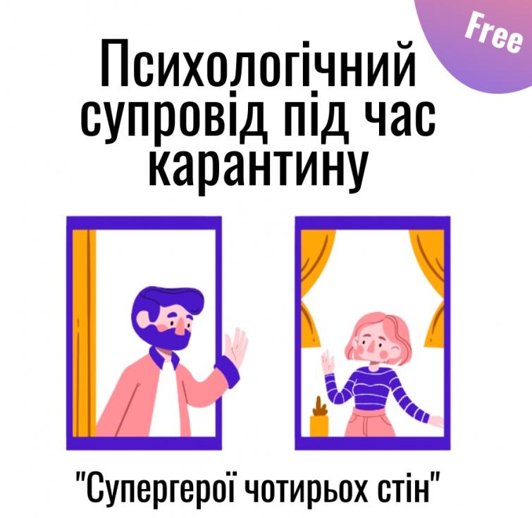 Як українцям отримати психологічну допомогу під час карантину