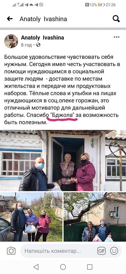 Андрій Іванченко