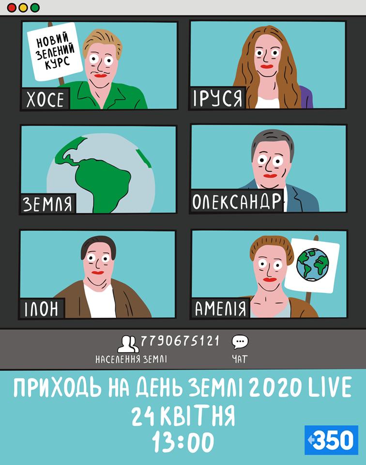 День землі та кліматичний страйк онлайн: приєднуйся