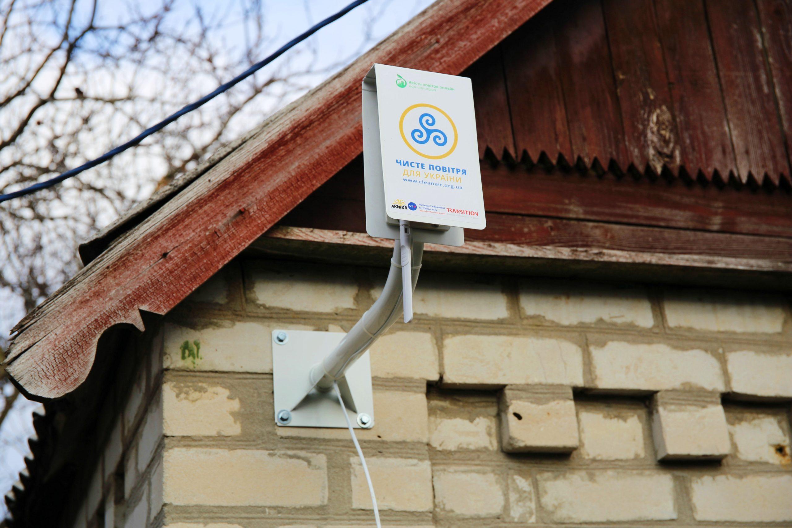 Чистый воздух для Украины