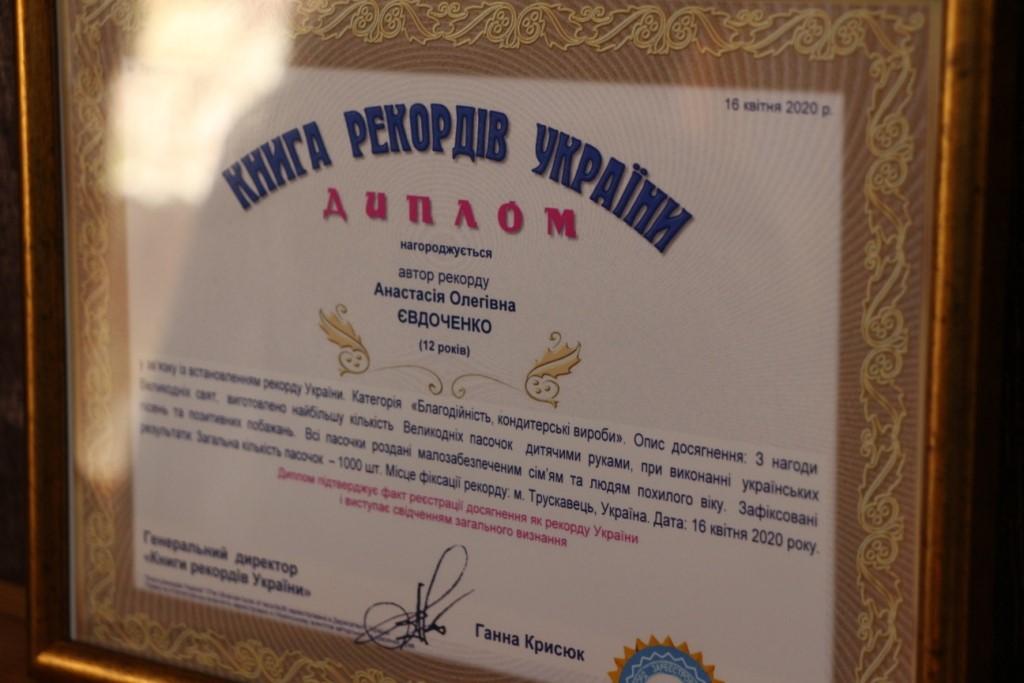 У Трускавці 12-річна дівчинка спекла тисячу пасок та встановила рекорд України