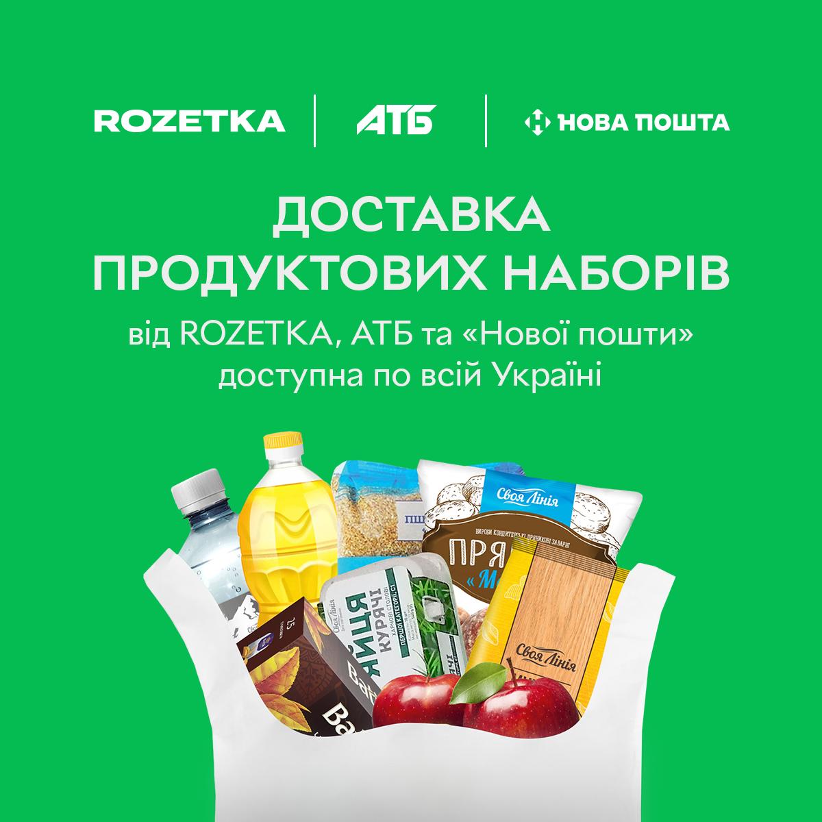 АТБ доставка продуктов