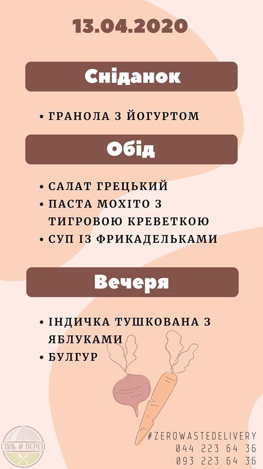 В Україні вперше запустили службу екологічної доставки їжі