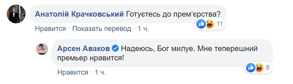 Аваков прокоментував, чи планує стати прем'єром