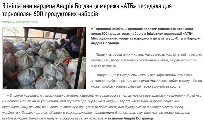 Нардеп з Тернополя Андрій Богданець