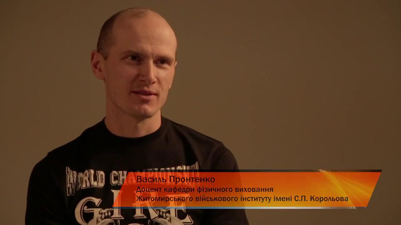 Василь Пронтенко