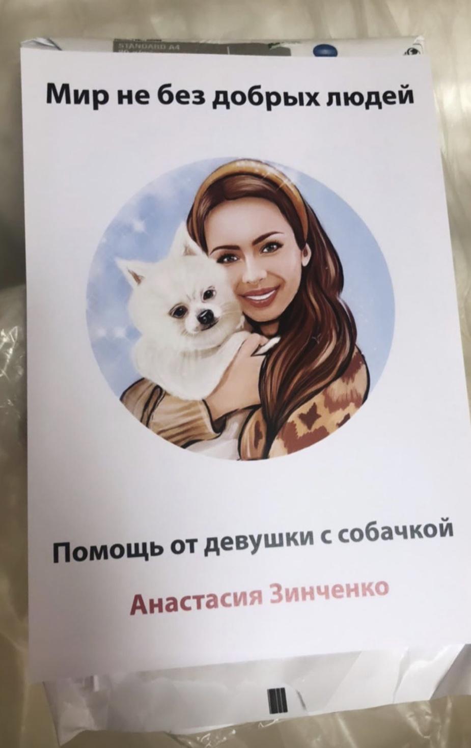 Девушка с собачкой из Уханя