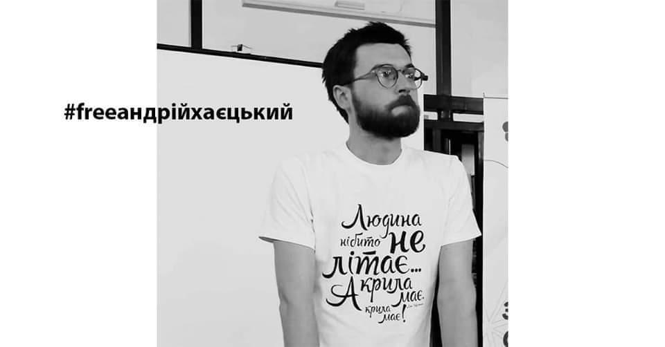 Андрій Хаєцький