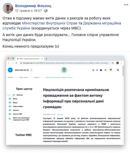 Мінціфри і Телеграм-бот