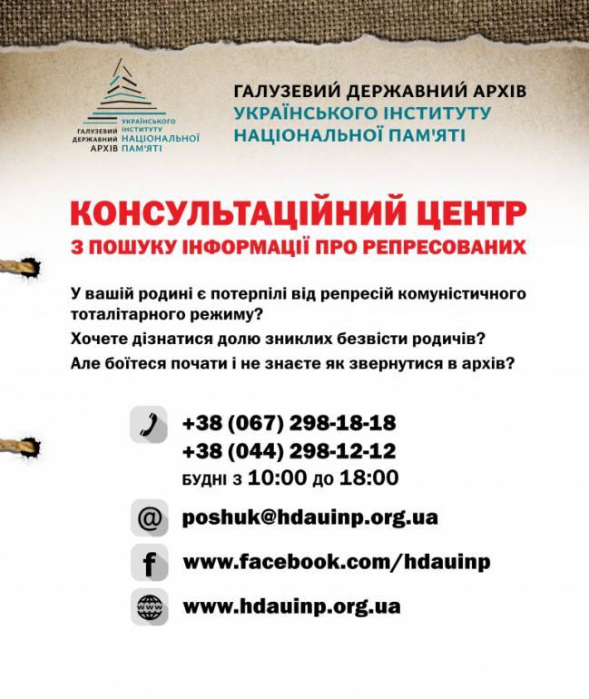 Консультаційний центр з пошуку інформації про репресованих нацистами й комуністами