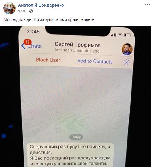 Міський голова Черкас Володимир Бондаренко