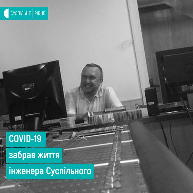 У Рівному від COVID-19 помер співробітник місцевого телеканалу, ще 5 інфіковані