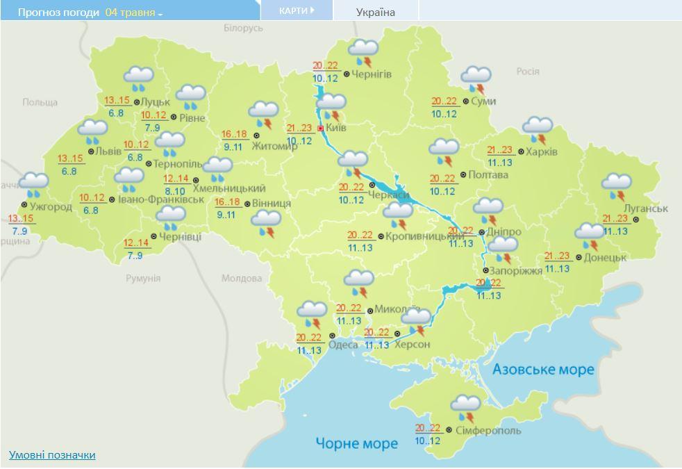 Залишайся вдома: на травневі Україну накриють грози