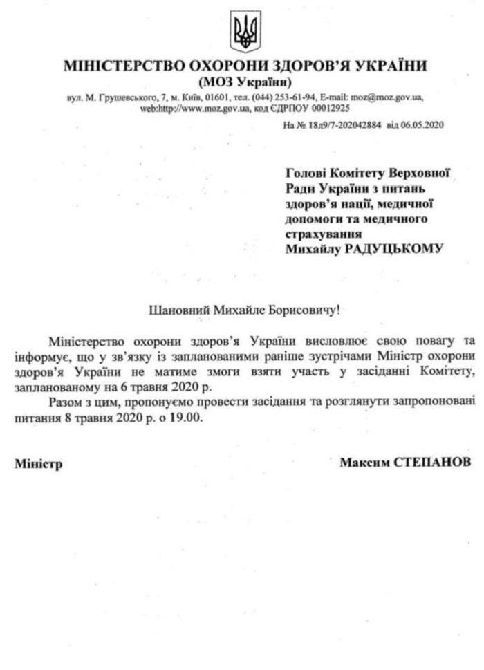 Комітет Ради досі не розглядав питання припинення другого етапу медреформи, - нардеп