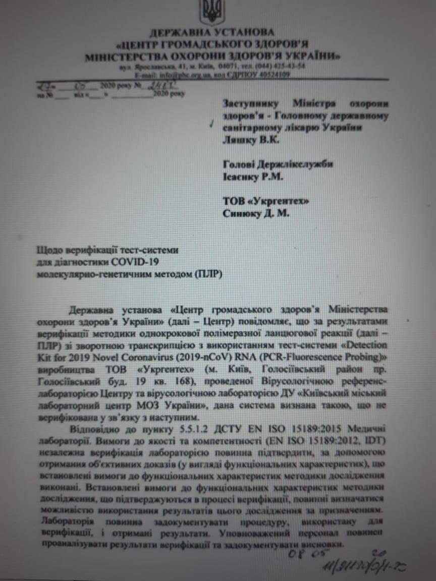 Центр громадського здоров'я забракував вітчизняні ПЛР-тести на коронавірус, куплені Офісом президента