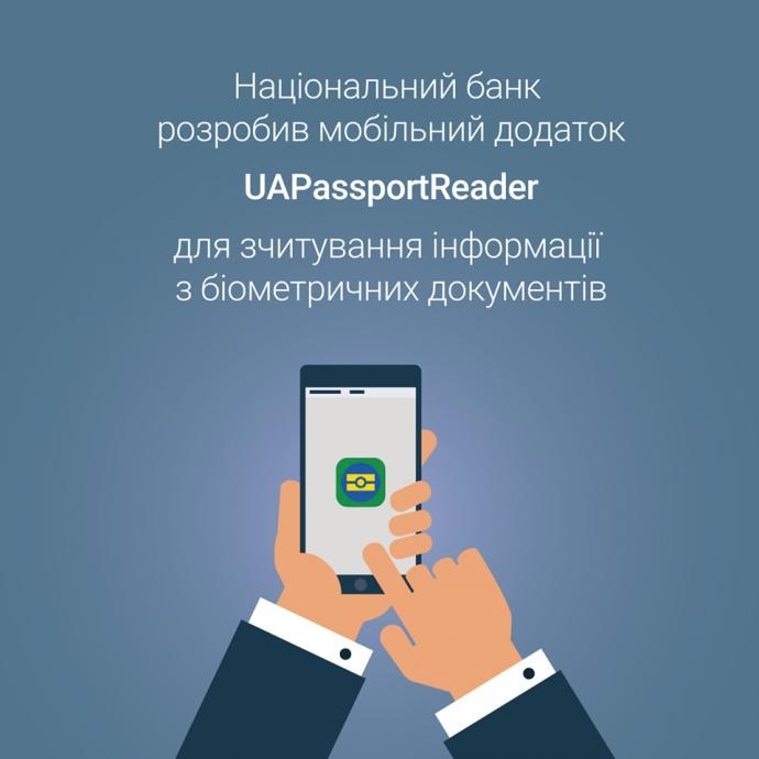 НБУ створив додаток для зчитування даних з біометричних паспортів