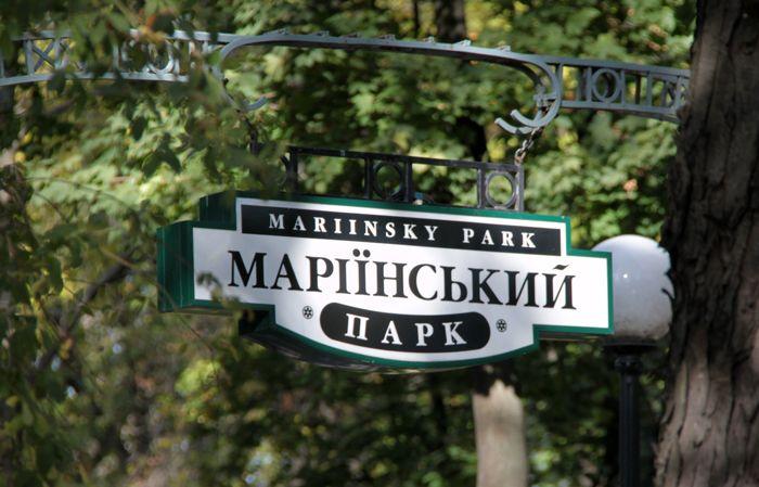 Маріїнський парк