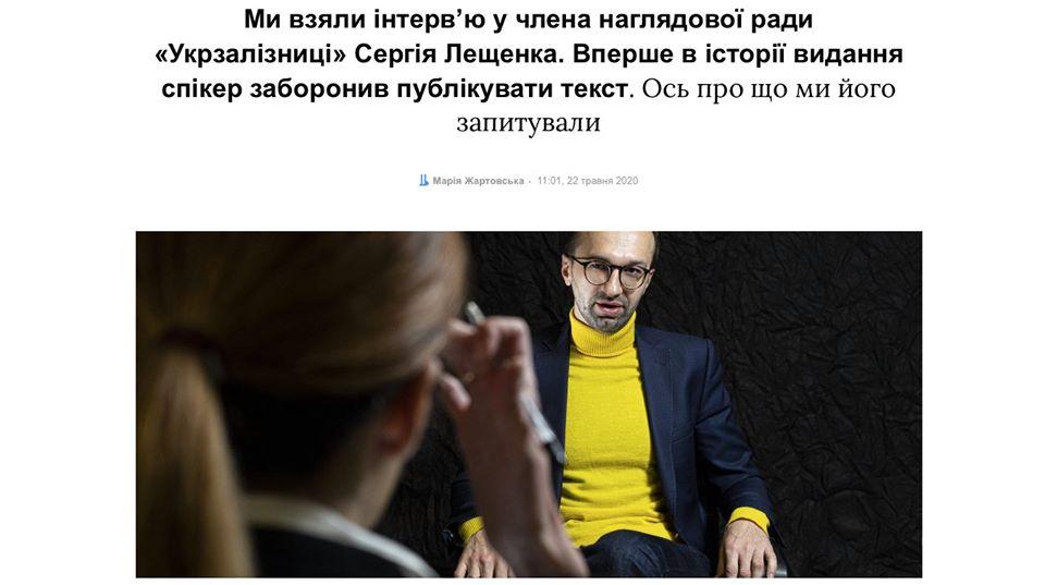 Лещенко заборонив публікувати інтерв'ю