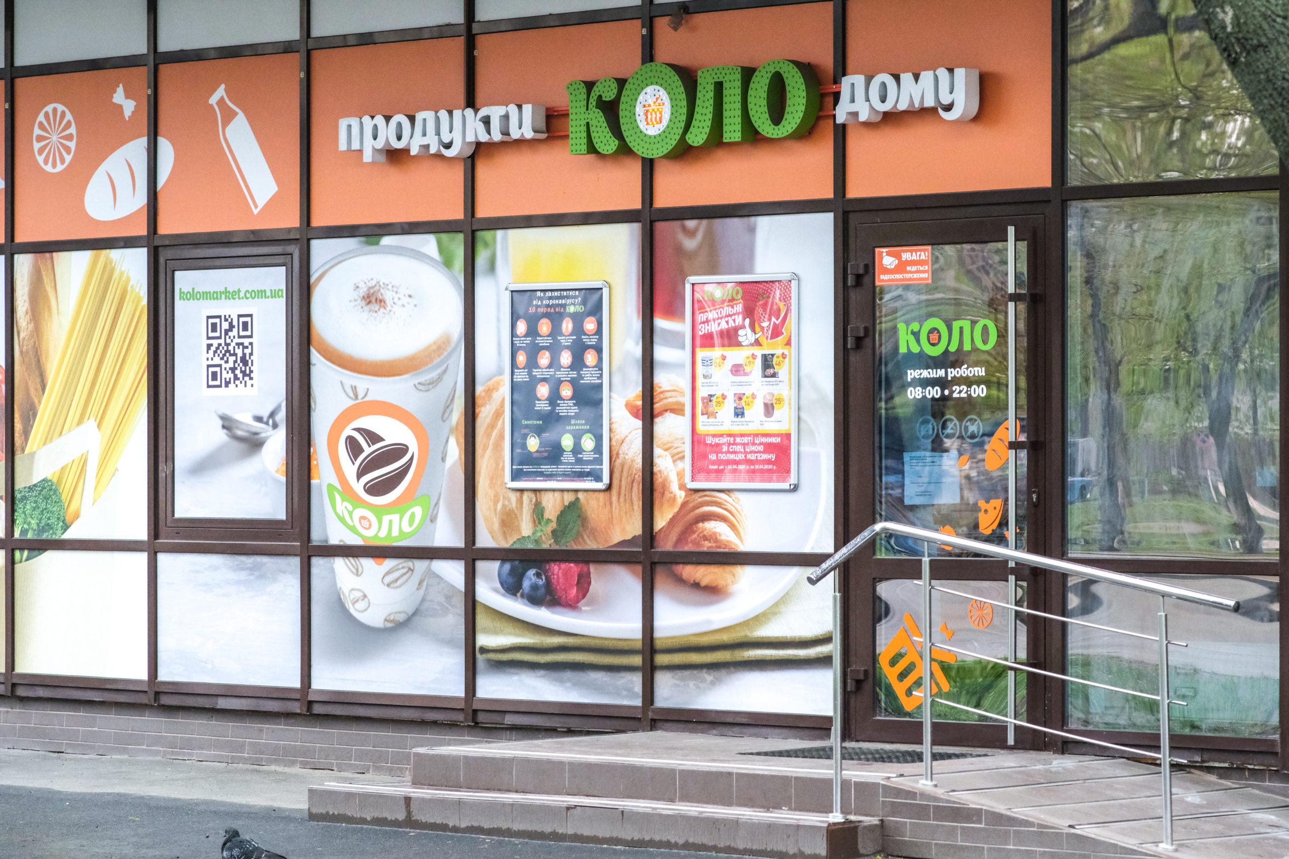 сеть магазинов у дома КОЛО