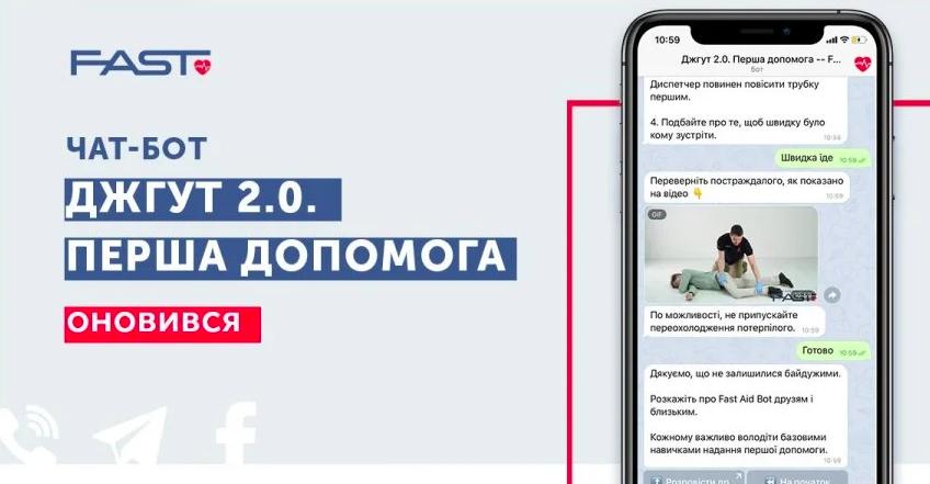 Український чат-бот з надання першої допомоги запрацював на всіх платформах