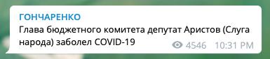 голова бюджетного комітету захворів на коронавірус