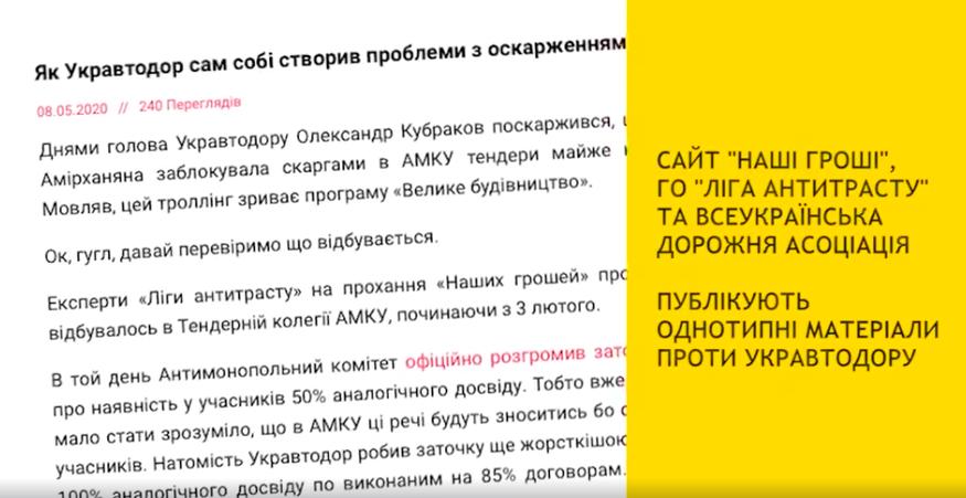 Артем Гриненко Укравтодор