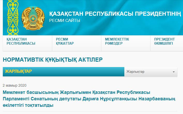 У Казахстані доньку Назарбаєва позбавили повноважень очільниці сенату
