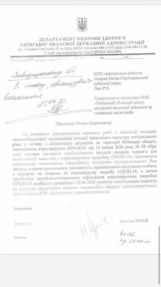 Екс-чиновник Київської ОДА заборонив госпіталізацію пацієнтів без COVID-19