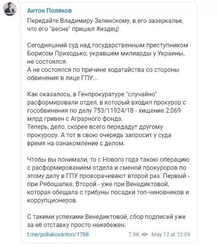 Венедіктова блокує суд над ексзаступником голови НБУ Приходьком