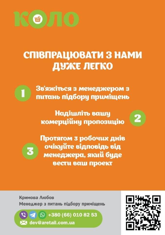 сеть магазинов у дома КОЛО оренда помещений