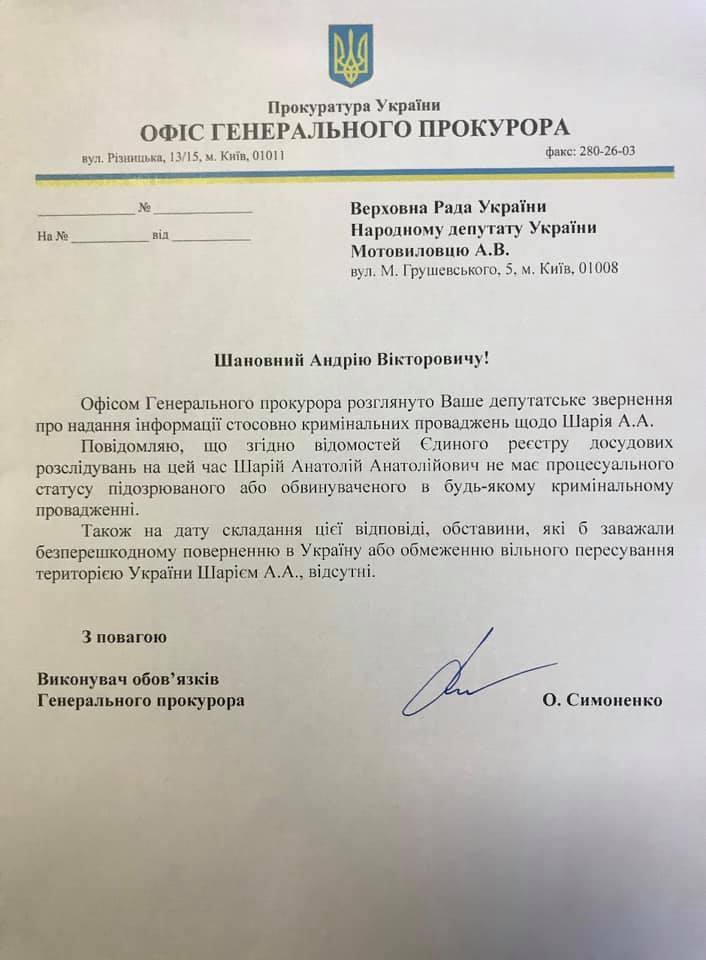 У Венедіктової заявили, що Шарію ніщо не заважає повернутися в Україну