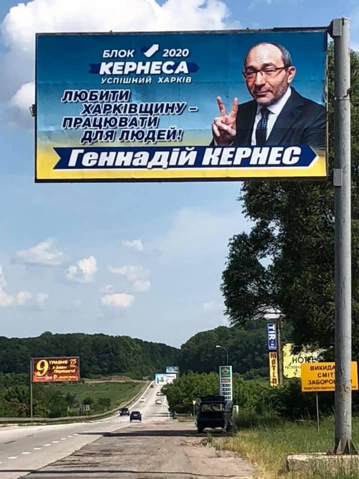 У Харкові почали розвішувати передвиборчі банери: фото
