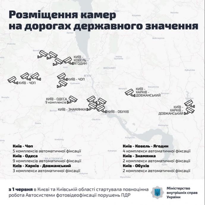 У Києві камери відеофіксація