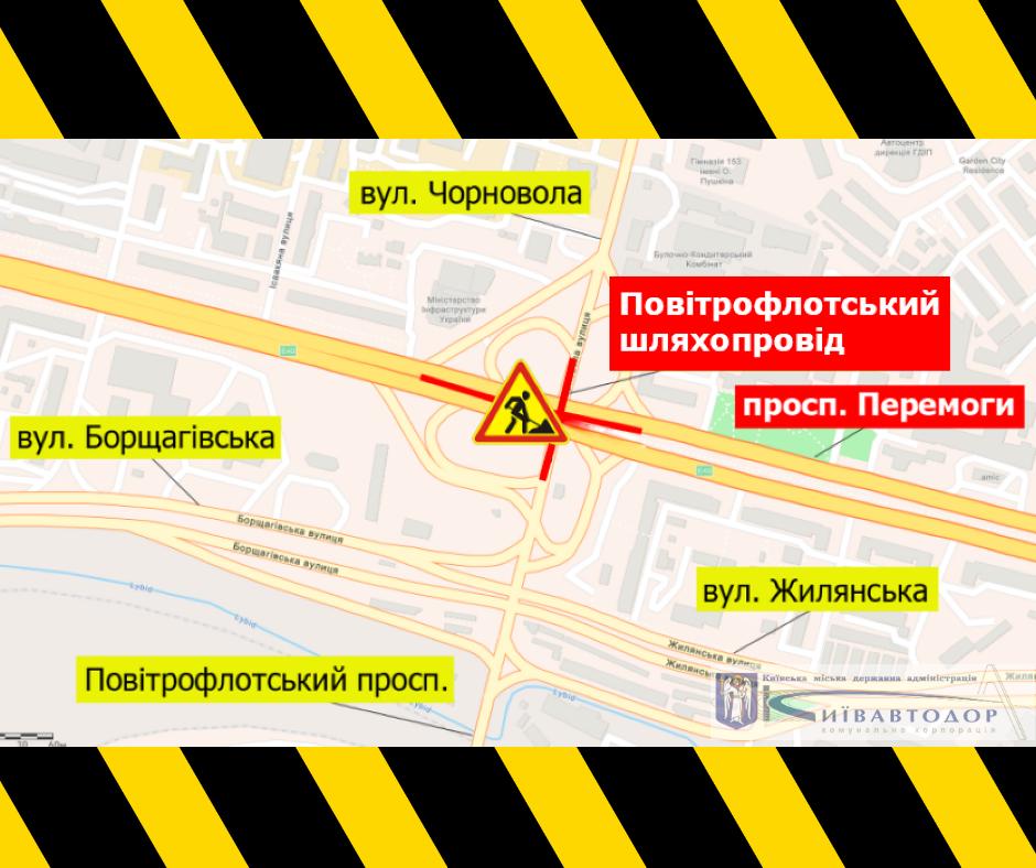 У Києві на місяць обмежать рух на Повітрофлотському шляхопроводі
