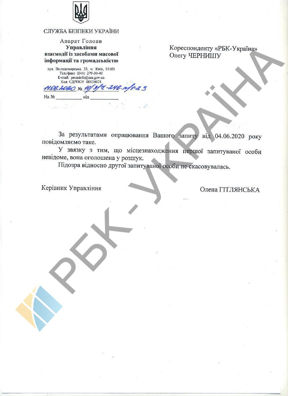 сбу запит нападник на стерненко
