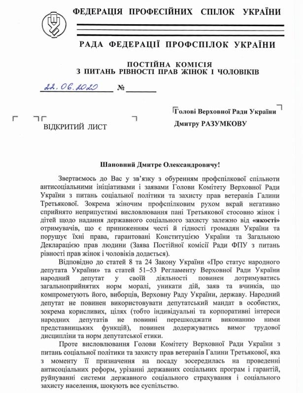 У Федерації профспілок зажадали звільнення Третьякової