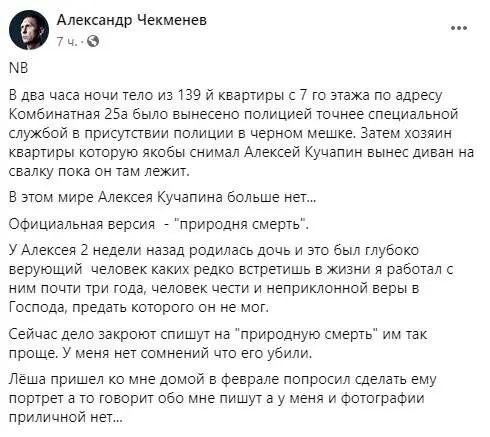 Загадково зниклий волонтер знайдений мертвим у Києві