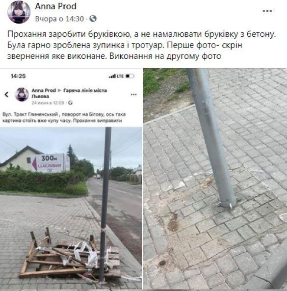 У Львові намалювали бруківку на бетоні, щоб не класти нову