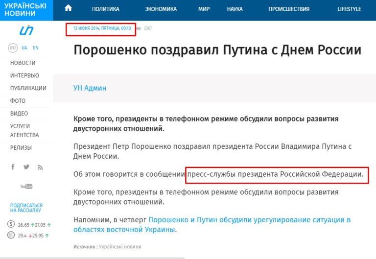 Верещук обвинила Порошенко
